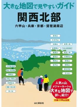 大きな地図で見やすいガイド 関西北部(大きな地図で見やすいガイド)