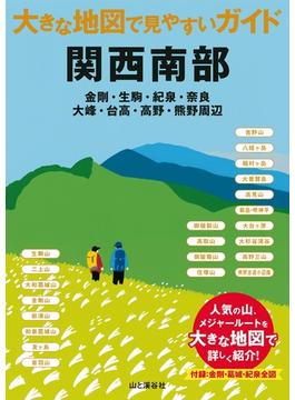 大きな地図で見やすいガイド 関西南部(大きな地図で見やすいガイド)