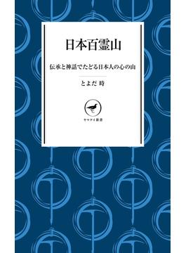 ヤマケイ新書 日本百霊山(ヤマケイ新書)