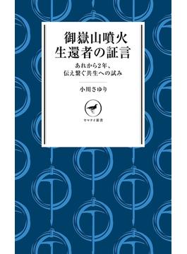 ヤマケイ新書 御嶽山噴火 生還者の証言(ヤマケイ新書)
