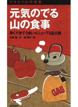 ヤマケイ山学選書 元気のでる山の食事(ヤマケイ山学選書)