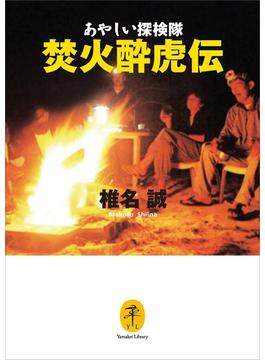 ヤマケイ文庫 あやしい探検隊 焚火酔虎伝(ヤマケイ文庫)
