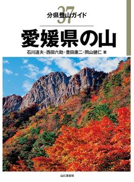 分県登山ガイド37 愛媛県の山(分県登山ガイド)