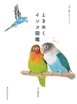 ときめくインコ図鑑(ときめく図鑑Book for Discovery)
