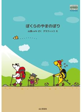 ぼくらのやまのぼり(YAMAKEI CREATIVE SELECTION)