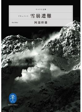 ヤマケイ文庫 ドキュメント雪崩遭難(ヤマケイ文庫)