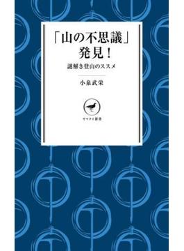 ヤマケイ新書 「山の不思議」発見(ヤマケイ新書)