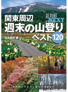 アルペンガイドNEXT 関東周辺週末の山登りベスト120(アルペンガイドNEXT)