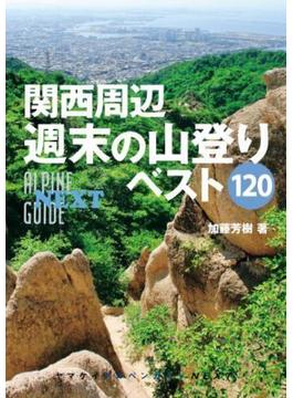 アルペンガイドNEXT 関西周辺週末の山登りベスト120(アルペンガイドNEXT)
