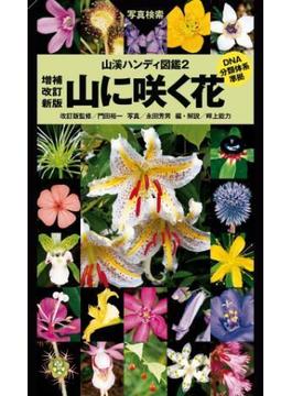 ヤマケイハンディ図鑑2 山に咲く花 増補改訂新版(山溪ハンディ図鑑)