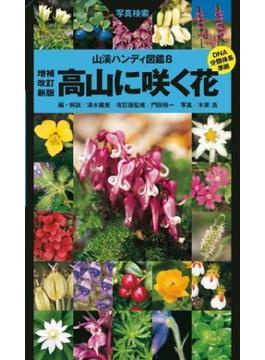 ヤマケイハンディ図鑑8 高山に咲く花 増補改訂新版(山溪ハンディ図鑑)