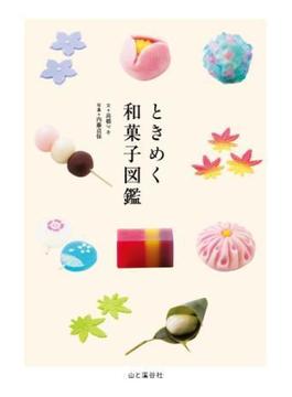 ときめく和菓子図鑑(Tokimeku Zukan+)