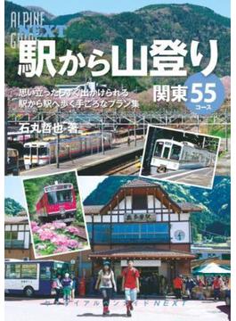 ヤマケイアルペンガイドNEXT 駅から山登り 関東55コース(アルペンガイドNEXT)