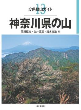 分県登山ガイド13 神奈川県の山
