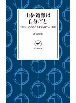 ヤマケイ新書 山岳遭難は自分ごと(ヤマケイ新書)