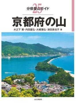 分県登山ガイド 25 京都府の山(分県登山ガイド)