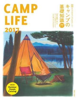 CAMP LIFE 2017