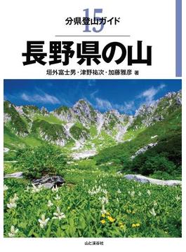 分県登山ガイド 15 長野県の山(分県登山ガイド)