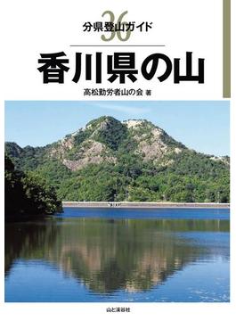 分県登山ガイド 36 香川県の山(分県登山ガイド)