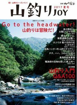 山釣りJOY 2017