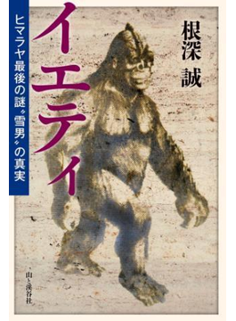 """イエティ ヒマラヤ最後の謎""""雪男""""の真実"""