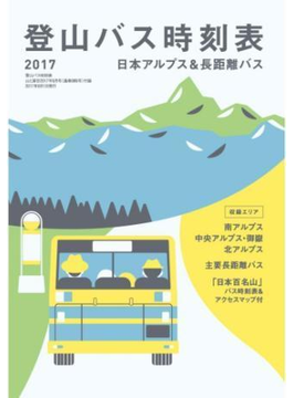 登山バス時刻表2017 日本アルプス&長距離バス
