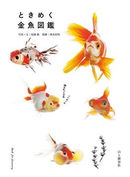 ときめく金魚図鑑(ときめく図鑑Book for Discovery)