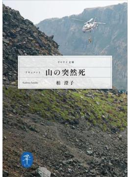 ヤマケイ文庫 ドキュメント 山の突然死(ヤマケイ文庫)