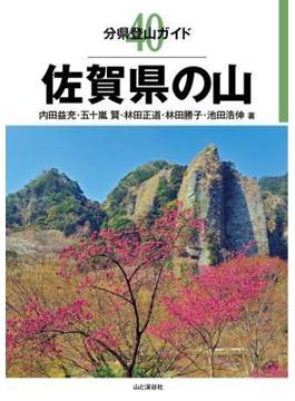 分県登山ガイド 40 佐賀県の山(分県登山ガイド)