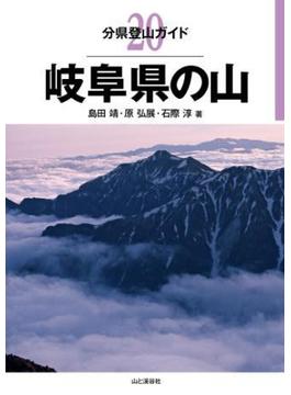 分県登山ガイド 20 岐阜県の山(分県登山ガイド)