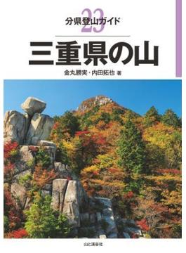 分県登山ガイド 23 三重県の山(分県登山ガイド)