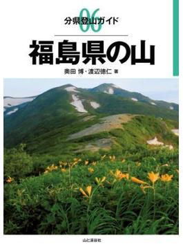 分県登山ガイド 06 福島県の山(分県登山ガイド)