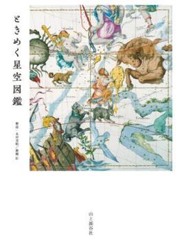 ときめく星空図鑑(ときめく図鑑Book for Discovery)