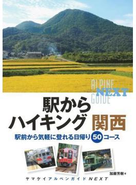 ヤマケイアルペンガイドNEXT 駅からハイキング 関西(アルペンガイドNEXT)