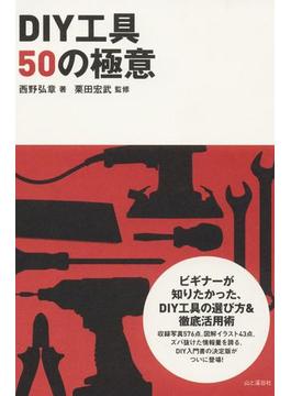 DIY工具50の極意
