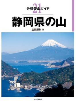 分県登山ガイド 21 静岡県の山(分県登山ガイド)