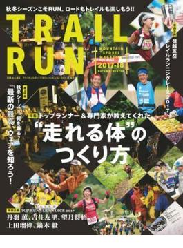 マウンテンスポーツマガジン VOL.9 トレイルラン2017/2018 AUTUMN/WINTER