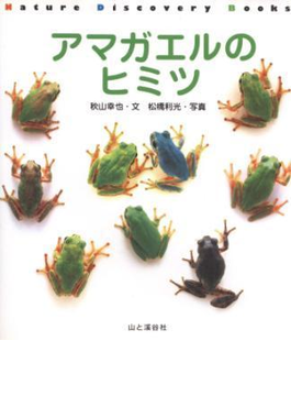 Nature Discovery Books アマガエルのヒミツ(Nature Discovery Books)