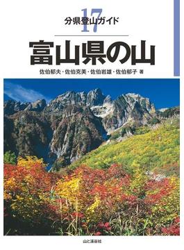 分県登山ガイド 17 富山県の山(分県登山ガイド)