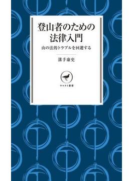 ヤマケイ新書 登山者のための法律入門(ヤマケイ新書)