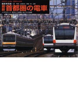 ヤマケイ・レイル・グラフィックス 車両集 2 首都圏の電車