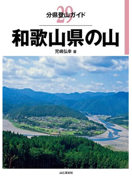 分県登山ガイド 29 和歌山県の山(分県登山ガイド)