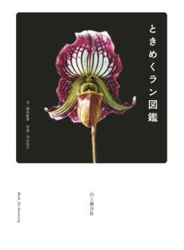 ときめくラン図鑑(ときめく図鑑Book for Discovery)