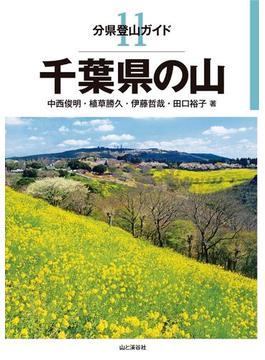 分県登山ガイド 11 千葉県の山(分県登山ガイド)