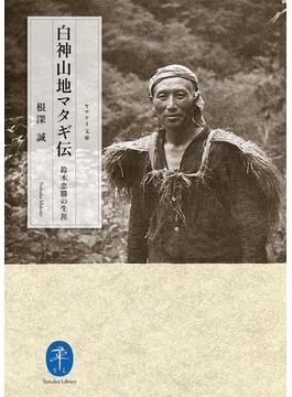 ヤマケイ文庫 白神山地マタギ伝 鈴木忠勝の生涯(ヤマケイ文庫)