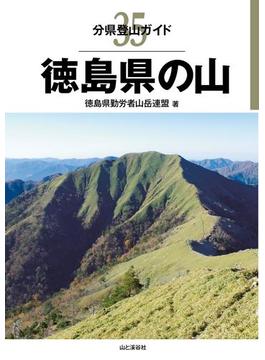 分県登山ガイド 35 徳島県の山(分県登山ガイド)