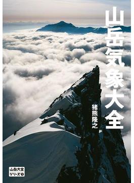 山岳大全シリーズ