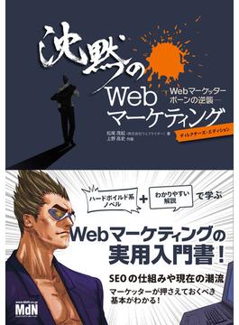 沈黙のWebマーケティング -Webマーケッター ボーンの逆襲- ディレクターズ・エディション