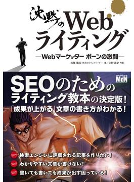 沈黙のWebライティング ―Webマーケッター ボーンの激闘―