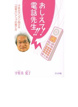 おしえて!電話先生!!